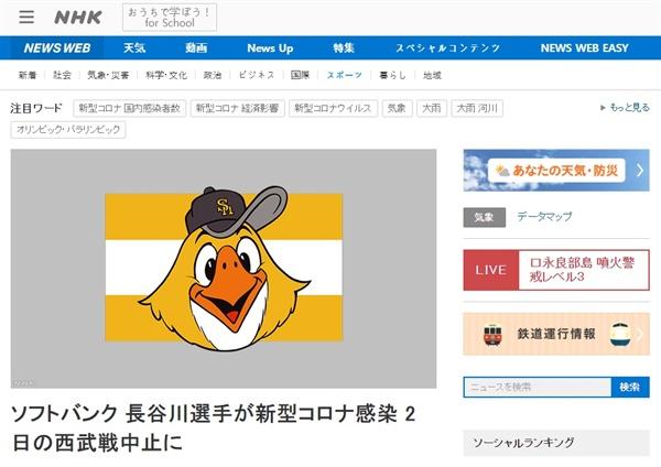 일본프로야구 소프트뱅크 호크스 선수 코로나19 확진 판정을 보도하는 NHK 뉴스 갈무리.