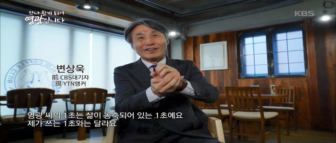 KBS <다큐 인사이트>의 한 장면.