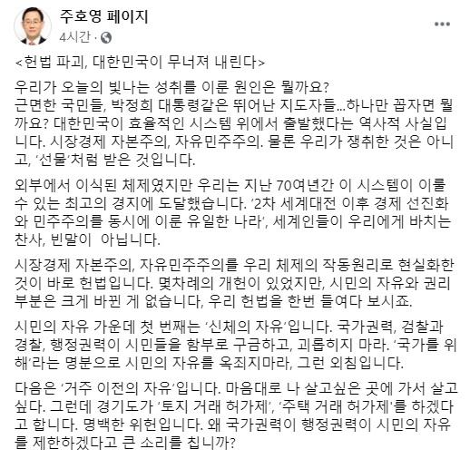 주호영 미래통합당 원내대표가 2일 자신의 페이스북에 올린 글