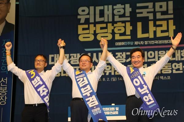 2일 오후 대구 엑스코에서 열린 더불어민주당 당대표 및 최고위원 후보 연설회에서 당대표 후보인 박주민, 김부겸, 이낙연 후보가 서로 손을 잡고 만세를 부르고 있다.
