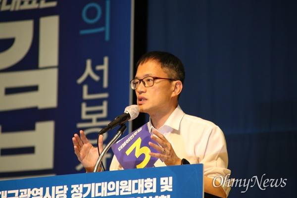 2일 오후 대구 엑스코에서 열린 더불어민주당 당대표 및 최고위원 후보 연설회에서 박주민 당대표 후보가 연설하고 있다.