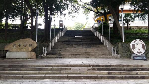먼 옛날 광주사람들이 신앙의 대상으로 삼았던 성거산은 사라지고 광주광역시 제 1호 공원이 그 자리를 대신하고 있다. 한국 근현대사의 명암이 고스란히 담겨있는 광주공원. 광주광역시 남구 구동에 자리하고 있다