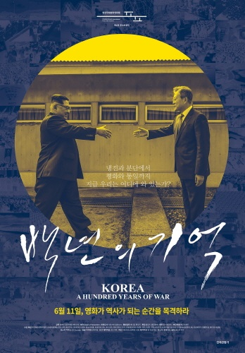 <백년의 기억> 영화 포스터