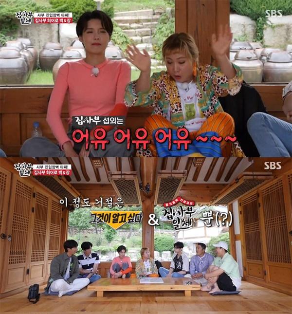 SBS '집사부일체'의 한 장면