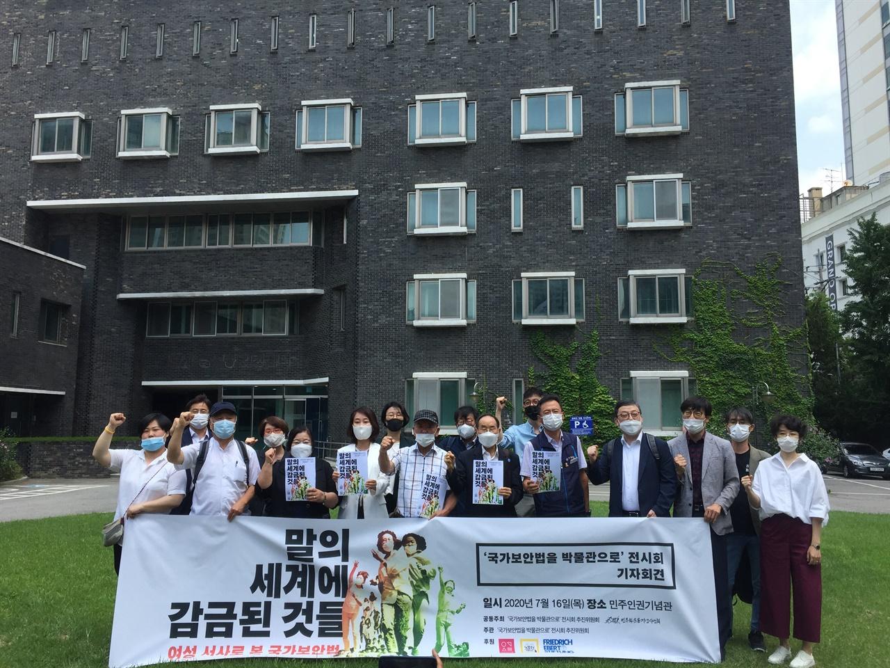 2020년 7월 16일 서울 남영동 민주인권기념관에서 열린 국가보안법 전시회