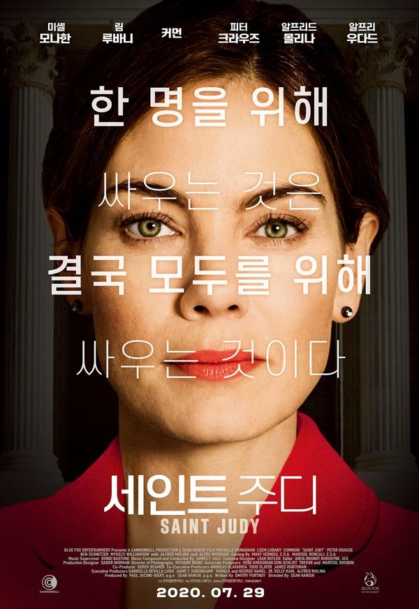 영화 <세인트 주디> 포스터