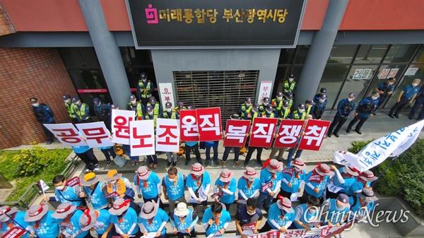 원직복직 쟁취 공무원노조 대장정 닷새째인 3일, 부산 미래통합당 부산시당 앞에서 원직복직법 처리를 요구하는 기자회견이 열리고 있다.