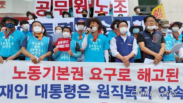 원직복직 쟁취 공무원노조 대장정 닷새째인 3일 부산 더불어민주당 부산시당 앞에서 원직복직법 처리를 요구하는 기자회견이 열리고 있다.
