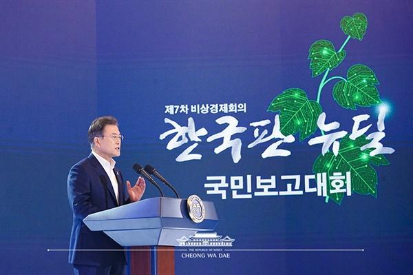 문재인 대통령이 한국판 그린 뉴딜에 대해 설명하고 있다. (사진 출처 : 그린피스)
