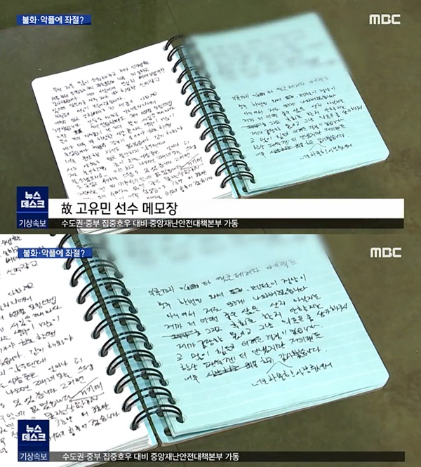 MBC 뉴스데스크에 보도된 '고유민 일기장'