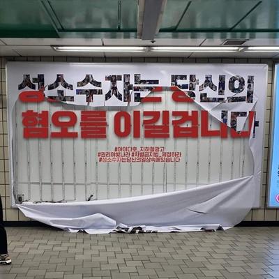 3일에 재게시된 성소수자 차별 반대 광고