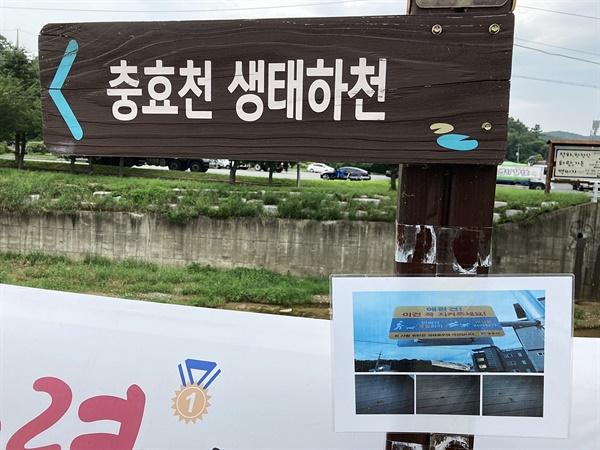 """경주 충효천 생태하천에 부착된  """"개똥"""" 치우기 캠페인 사진"""