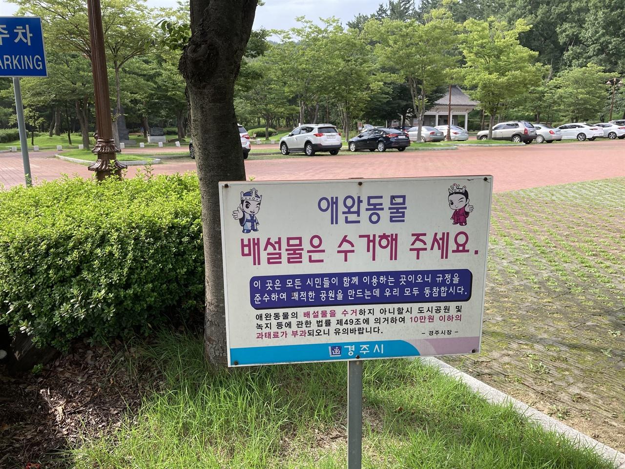 경주 흥무공원에 세워진 배설물 수거 관련 경고성 표지판 모습