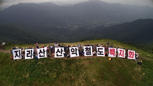 8월 1일 경남 하동군 화개명 정금리 형제봉 활공장에서 열린 '지리산 산악열차 백지화 현장행동'.