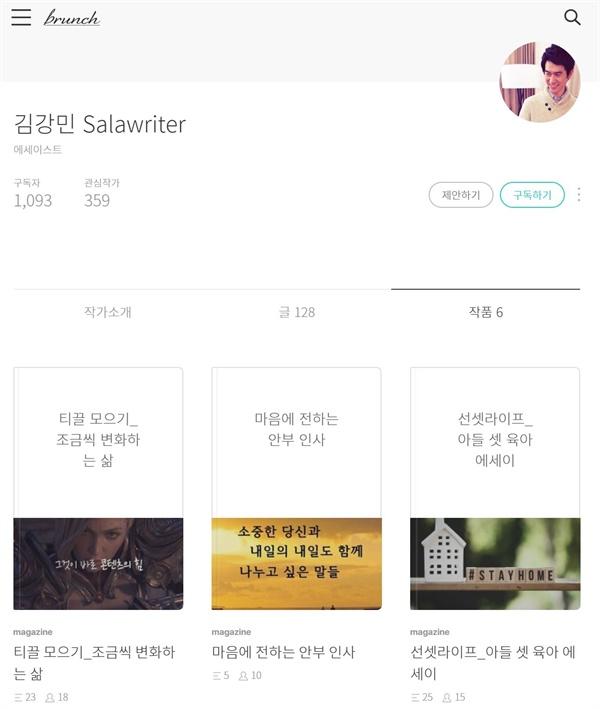 김강민 작가의 브런치 직장 생활, 육아 이야기, 대인 관계 등을 주제로한 글을 소개하고 있다.