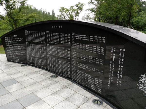 경주 내남면 150명의 희생자 이름이 새겨져 있는 위령비