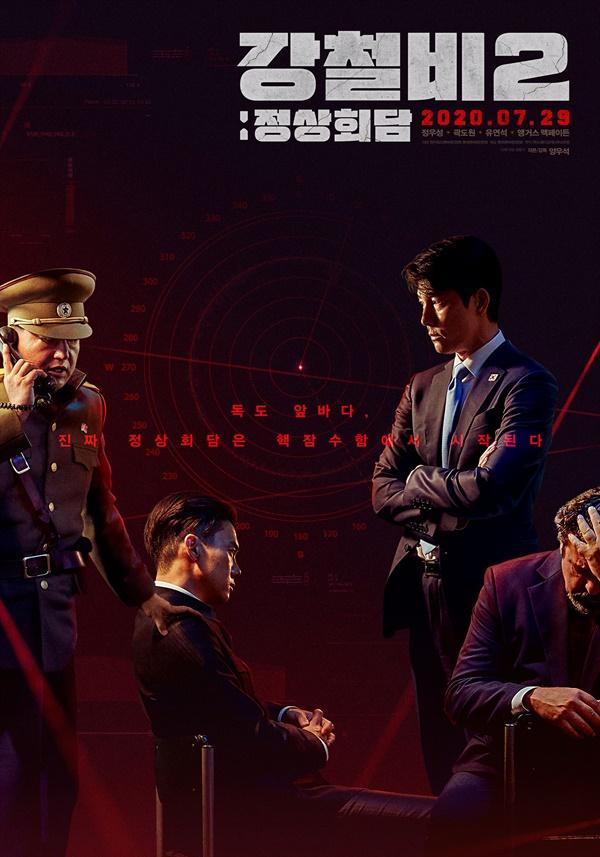 영화 <강철비2: 정상회담> 포스터