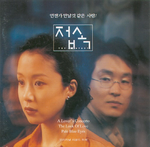 영화 '접속' 사운드트랙 표지