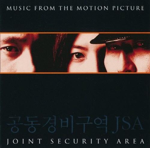 영화 '공동경비구역 JSA' 음반 표지
