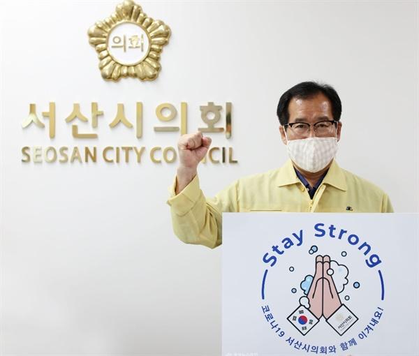 지난 6월 2일 성숙한 시민의식으로 코로나19 위기를 극복하자는 메시지를 전하기 위한 '스테이 스트롱' 캠페인에 동참한 임재관 전 의장. 의정활동의 중심에는 언제나 서산시민이 있다.