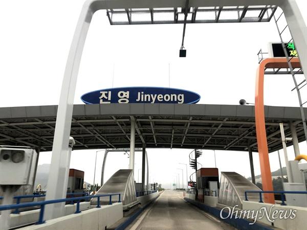 부산외곽순환 김해진영~기장 고속도로의 진영요금소.