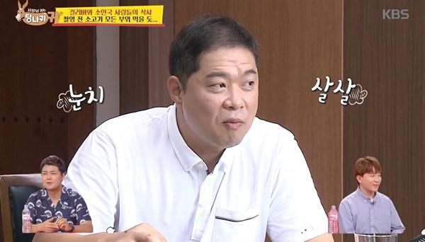 KBS2 <사장님 귀는 당나귀귀> 한 장면.