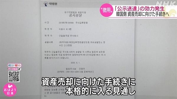 일제 강제징용 일본 기업의 한국 내 자산 매각을 위한 법원의 공시송달 효력 발생을 보도하는 NHK 뉴스 갈무리.