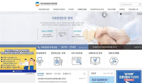 한국의료분쟁조정중재원 혼페이지 화면