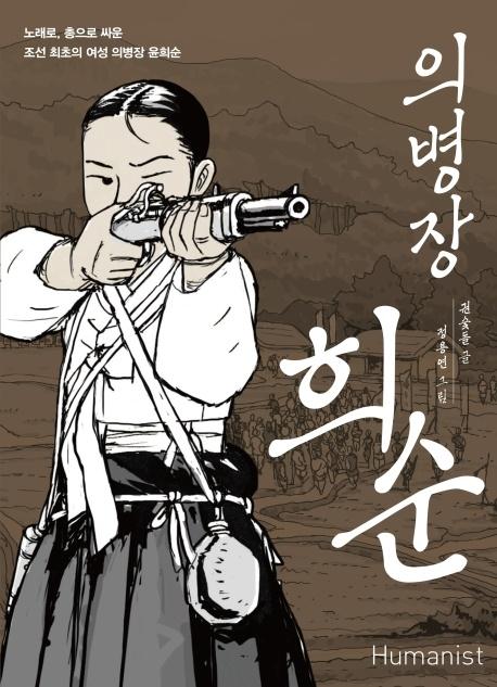 조선 최초의 여성 의병장 윤희순을 소재로 한 <의병장 희순> 표지