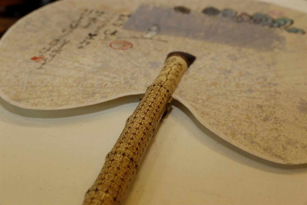 안태중 씨가 만든 부채 작품. 손잡이에다 낙죽 기법으로 아주 작은 글씨를 새겼다.