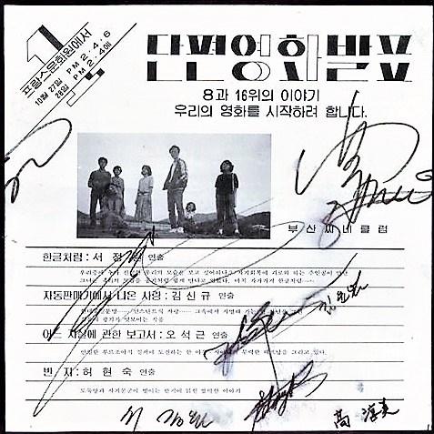 1984년 10월에 열린 부산씨네클럽 단편영화 발표회