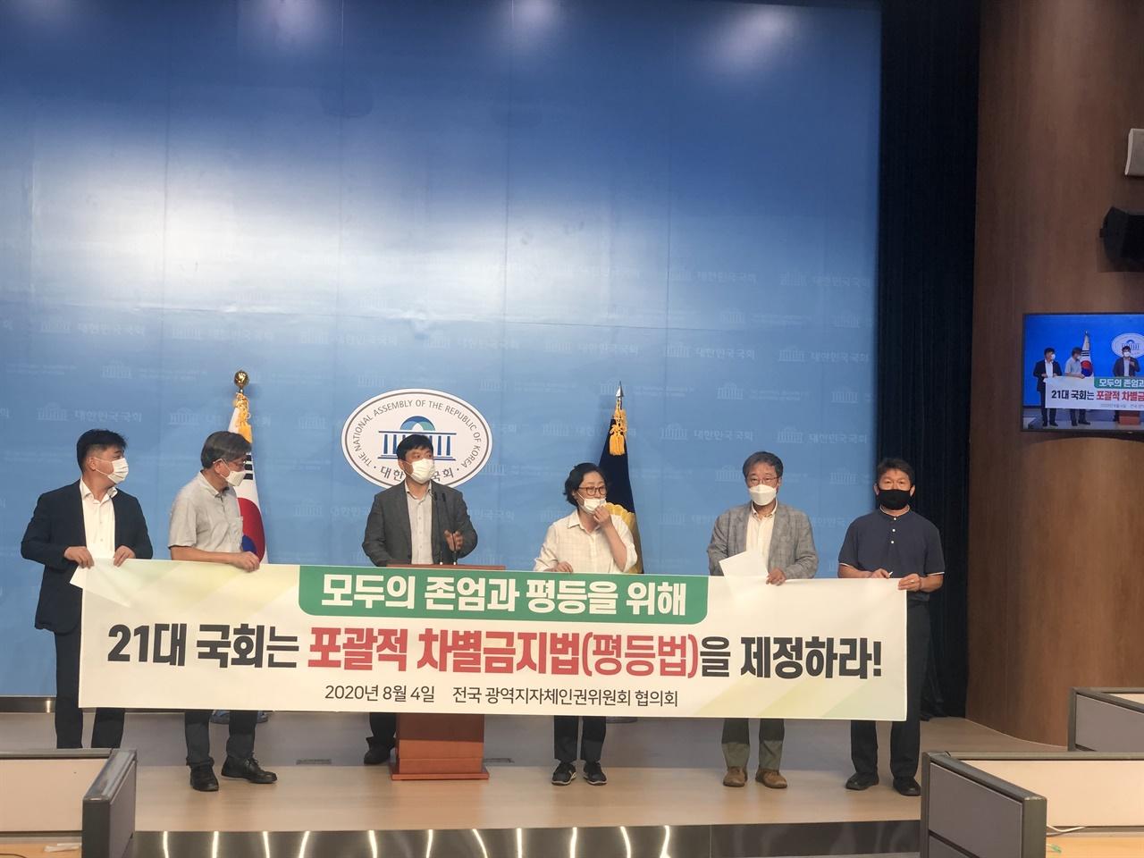 국회 소통관에서  기자회견을 하고 있는 전국 지방자치단체 인권위원장들