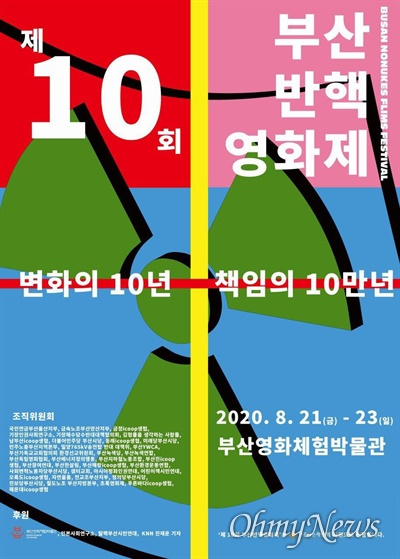오는 8월 21일과 23일 사이에 열리는 10회 부산 반핵영화제. '변화의 10년, 책임의 10만 년'이라는 슬로건을 내걸었다.