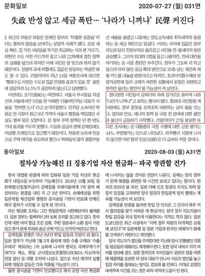 요즘 일부 신문 사설들을 읽다 보면, 대한민국이 뭔가 크게 잘못돼 있는 듯한 느낌이 들고는 한다. 사진은 각각 문화일보, 동아일보 갈무리.