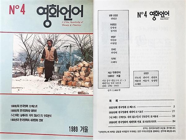 1989년 창간된 <영화언어>
