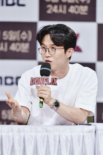 MBC 디지털예능 <돈플릭스2> 영화 프로젝트 '끈' 제작발표회