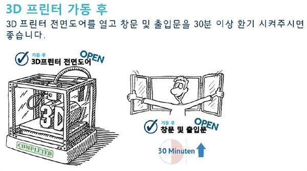 한국건설생활환경시험연구원이 만든 <3D프린터 작업환경 개선을 위한 가이드북>에 나온 내용.