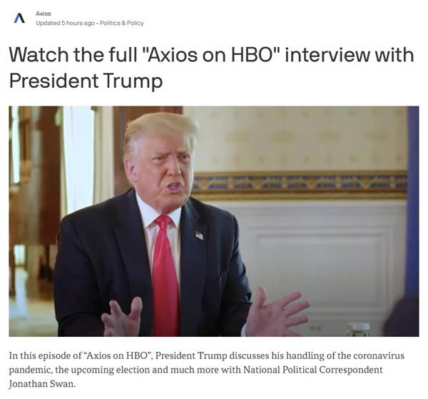 도널드 트럼프 미국 대통령의 <악시오스 온 HBO>인터뷰 갈무리.