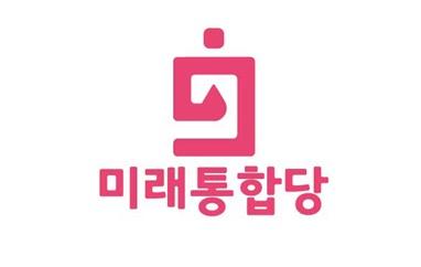 미래 통합당 로고