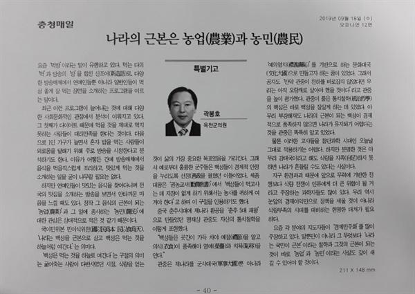 곽봉호 옥천군의원이 충청매일에 기고한 '나라의 근본은 농업과 농민'(2019년 9월) ⓒ 곽봉호 의원 페이스북