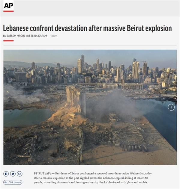 레바논 수도 베이루트에서 발생한 초대형 폭발 사고를 보도하는 AP통신 갈무리.