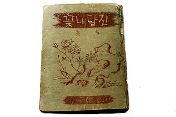 등록문화재로 지정되어 있는 <진달래꽃>