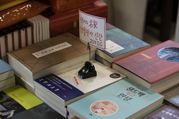 살롱 도스또옙스끼 서점 내부 모습 (사진 : 정민구 기자)