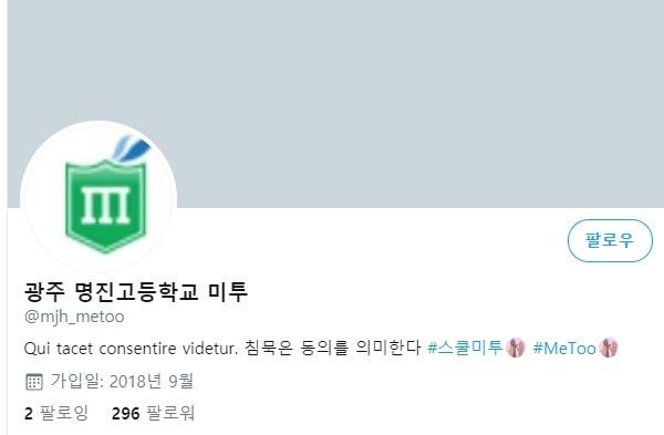 트위터 계정 '광주 명진고등학교 미투' 트위터 계정 '광주 명진고등학교 미투'