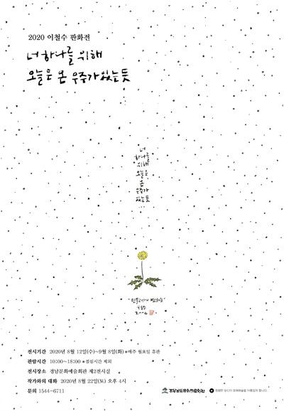 """8월 12일부터 9월 8일까지 경남문화예술회관 제2전시실에서 열리는 """"2020 이철수 판화전""""."""