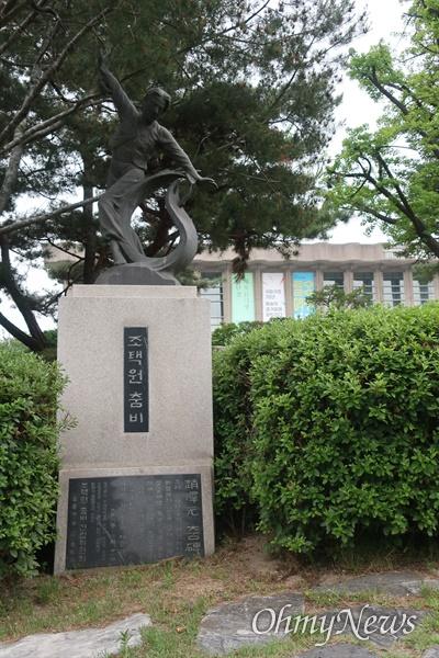 서울 중구 국립극장 앞에는 국가공인 친일파 조택원의 춤비가 세워져 있다.