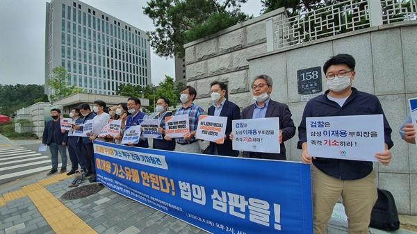 6일 오후 서울중앙지방검찰청 앞에서 시민단체 관계자들이 검찰에 이재용 삼성전자 부회장 기소를 촉구하는 기자회견을 진행하고 있다.