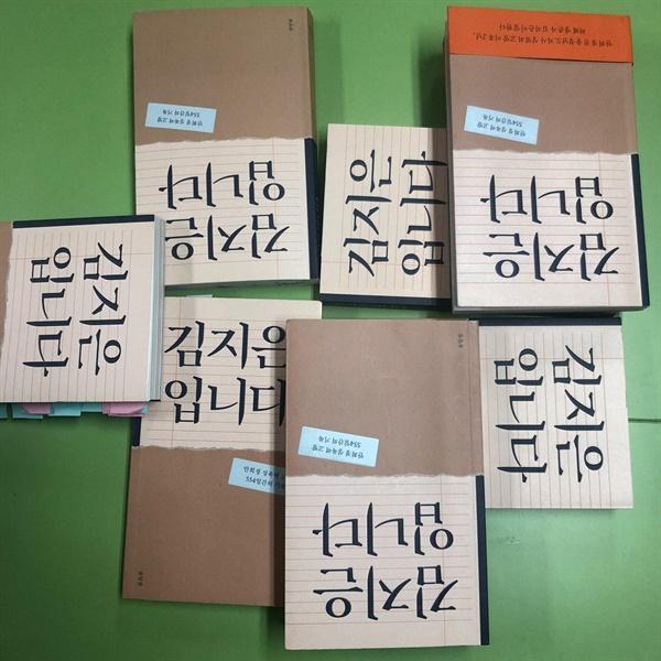한국여성노동자회 회원소모임 '페미워커클럽'의 <김지은입니다> 북세미나 중