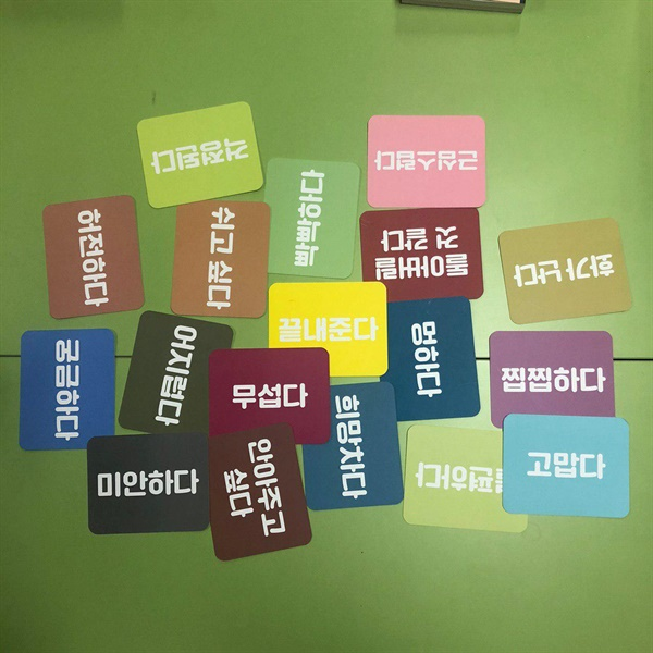 """한국여성노동자회 회원소모임 '페미워커클럽'의 <김지은입니다> 북세미나 중에서. 멤버들이 책을 읽고 느낀 감정을 표현하기 위해 뽑은 카드 중 '고맙다', """"안아주고 싶다""""라는 카드가 눈에 띈다."""