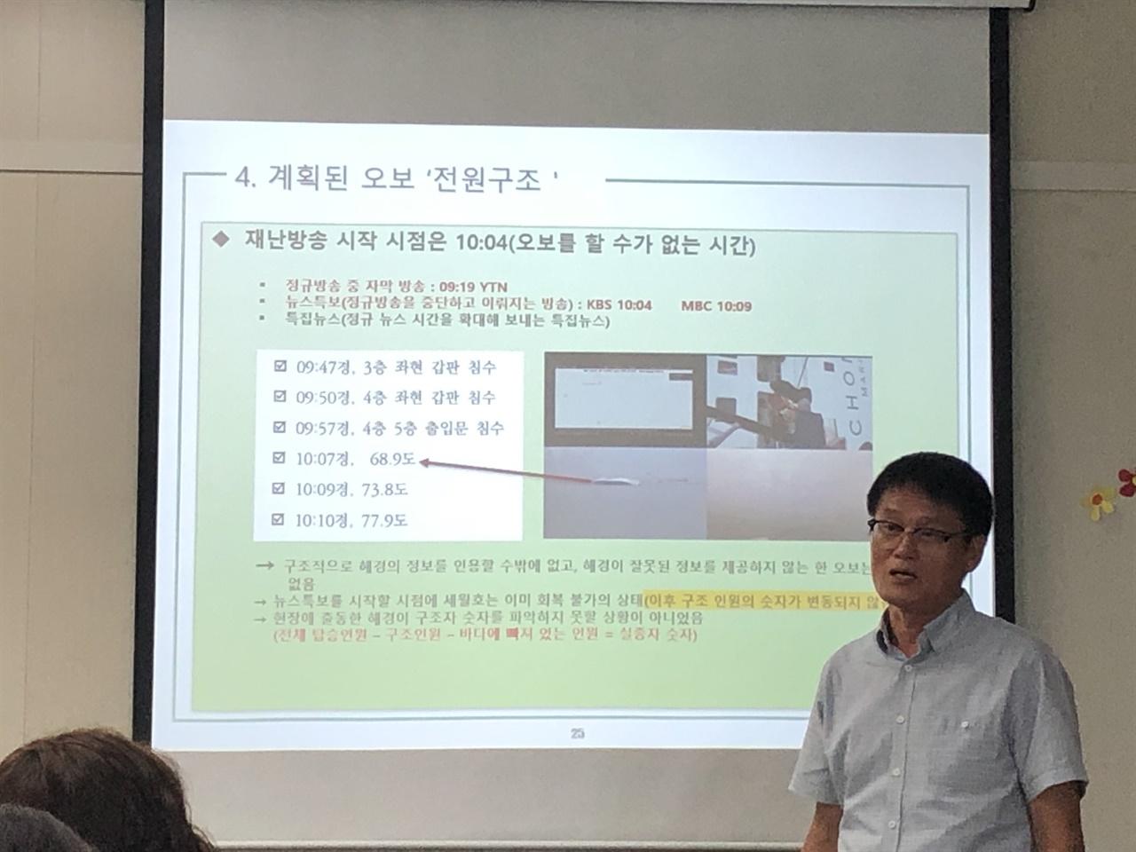 <4.16세월호 사건 기록연구- 의혹과 진실> 저자 강연 중인 박종대씨.